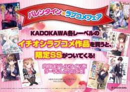KADOKAWAライトノベル バレンタイン×ラブコメフェア画像