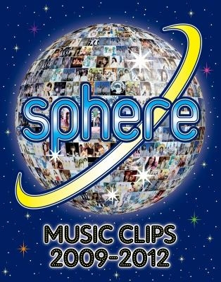 【Blu-ray】Sphere(スフィア)/Sphere Music Clips 2009-2012