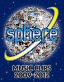 Sphere(スフィア)/Sphere Music Clips 2009-2012