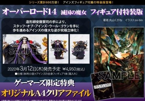 【小説】オーバーロード(14) 滅国の魔女 フィギュア付特装版 サブ画像2