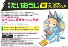 「コミック電撃だいおうじ VOL.90」サイン色紙プレゼントフェア画像