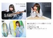 3形態同時購入特典:大塚紗英オリジナル朗読ボイス付きフォトカード