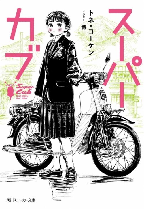 【書籍一括購入】スーパーカブ(1)~(6)+reserve小説