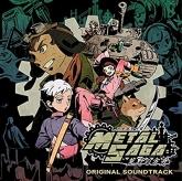 メタルサーガ~荒野の方舟~オリジナル・サウンドトラック