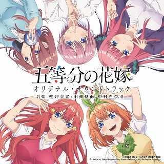 【サウンドトラック】TV 五等分の花嫁 オリジナル・サウンドトラック