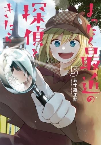 【コミック】まったく最近の探偵ときたら(5)