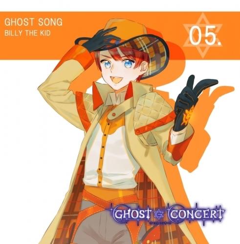 【キャラクターソング】GHOST SONG 05.「Gunshot FEVER」/ビリー・ザ・キッド(CV.天﨑滉平)