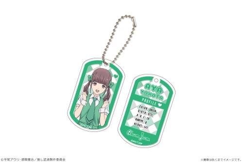 【グッズ-キーホルダー】推しが武道館いってくれたら死ぬ クリアドッグタグセット 横田文