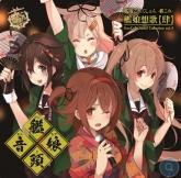 艦隊これくしょん -艦これ- 艦娘想歌【肆】KanColle Vocal Collection vol.4