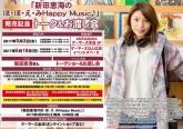 新田恵海のほ・ほ・え・みHappy Music♪【イベント応募付(ゲーマーズなんば店)】