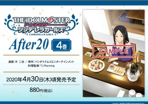 【コミック】アイドルマスター シンデレラガールズ After20(4)