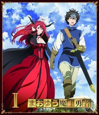 【Blu-ray】TV まおゆう魔王勇者 1