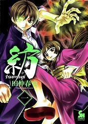 【コミック】紡tsumugi(1)