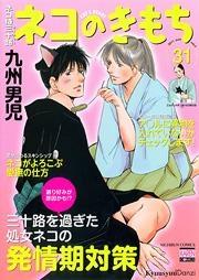 【コミック】ネコ侍 三十路 ネコのきもち