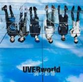 TV 青の祓魔師 京都不浄王篇 OP「一滴の影響」/UVERworld 初回生産限定盤