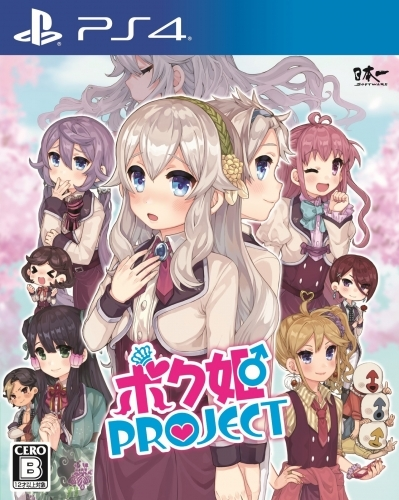 【PS4】ボク姫PROJECT