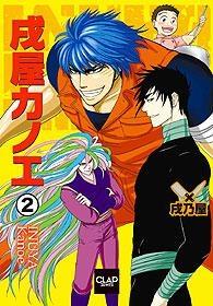 【コミック】戌屋カノエ(2)