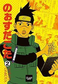 【コミック】のぉすだこた(2)