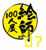 「絵師100人展 07」前売り券 KEI 《夕暮れ時》