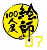 「絵師100人展 07」前売り券 てぃんくる 《絵空事の国の愛莉翠》