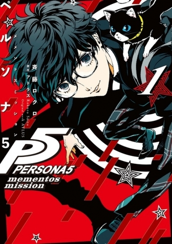 【コミック】ペルソナ5 メメントスミッション(1)