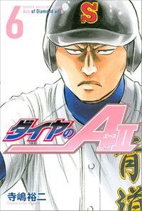 【コミック】ダイヤのA act2(6)
