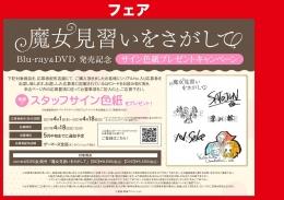 「魔女見習いをさがして」Blu-ray&DVD 発売記念 サイン色紙プレゼントキャンペーン画像