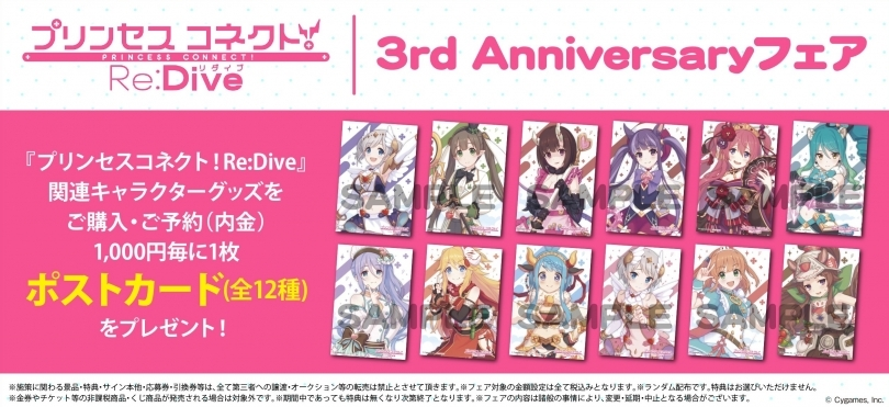 『プリンセスコネクト!Re:Dive』3rd Anniversaryフェア画像