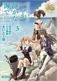 艦隊これくしょん 艦これ いつか静かな海で(3)