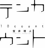 ドラマCD テンカウント5 出演:立花慎之介 前野智昭福島潤 他