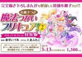 魔法つかいプリキュア!(2) プリキュアコレクション特装版