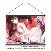 BONNOU FESTIVAL 2017 タペストリー(あすぱら)