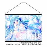 BONNOU FESTIVAL 2017 タペストリー(河南あすか)