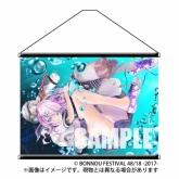 BONNOU FESTIVAL 2017 タペストリー(けんたろう)