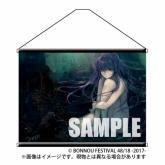 BONNOU FESTIVAL 2017 タペストリー(りーん)