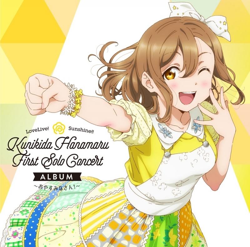 【アルバム】LoveLive! Sunshine!! Kunikida Hanamaru First Solo Concert Album 「~おやすみなさん!~」/国木田花丸 (CV.高槻かなこ) from Aqours