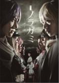 舞台 ノラガミ-神と絆- 初回生産限定版