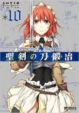 聖剣の刀鍛冶(ブラックスミス)(10)