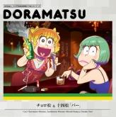 おそ松さん 6つ子のお仕事体験ドラ松CDシリーズ 2巻 チョロ松&十四松『バー』
