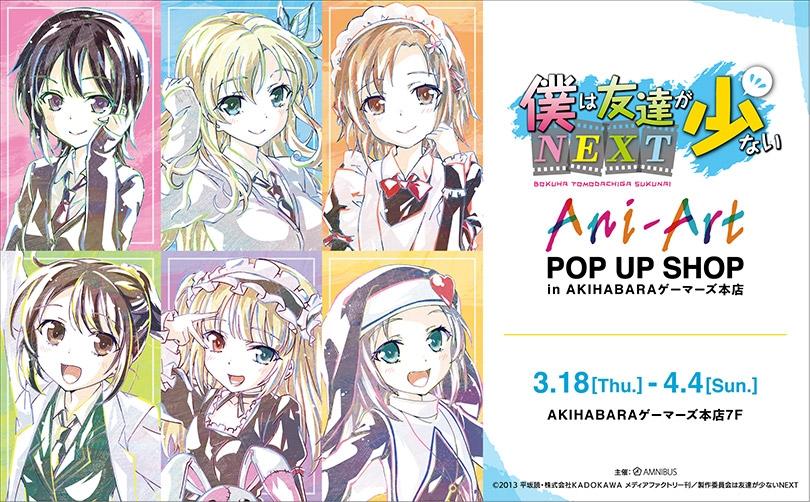 『僕は友達が少ないNEXT』Ani-Art POP UP SHOP in AKIHABARAゲーマーズ本店画像