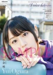 B2サイズスペシャルポスター(小倉唯さん)