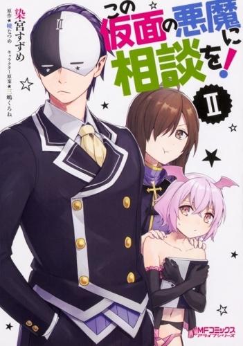 【コミック】この仮面の悪魔に相談を!(2)
