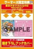 魔法少女リリカルなのはINNOCENTS(1)