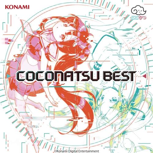 【アルバム】ひなビタ♪ ここなつ BEST ALBUM