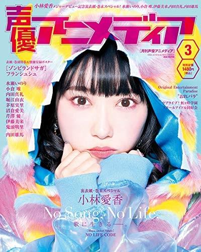 【雑誌】声優アニメディア 2020年3月号 サブ画像2