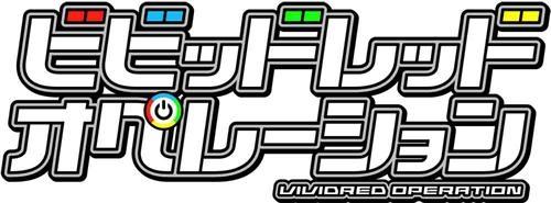 【DVD】TV ビビッドレッド・オペレーション 1 完全生産限定版 サブ画像3