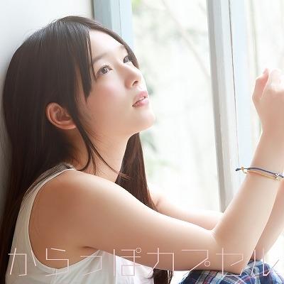 【マキシシングル】内田真礼/からっぽカプセル 通常盤