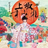 TV 鬼灯の冷徹 ED「パララックス・ビュー」/上坂すみれ 通常盤