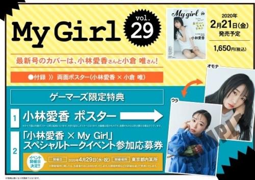 【雑誌】My Girl vol.29 サブ画像2