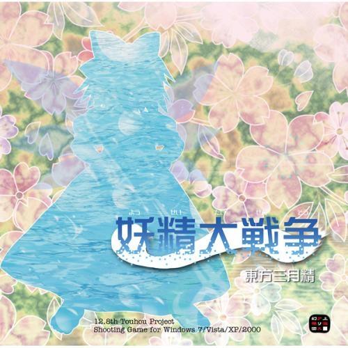 【同人ソフト】妖精大戦争~東方三月精